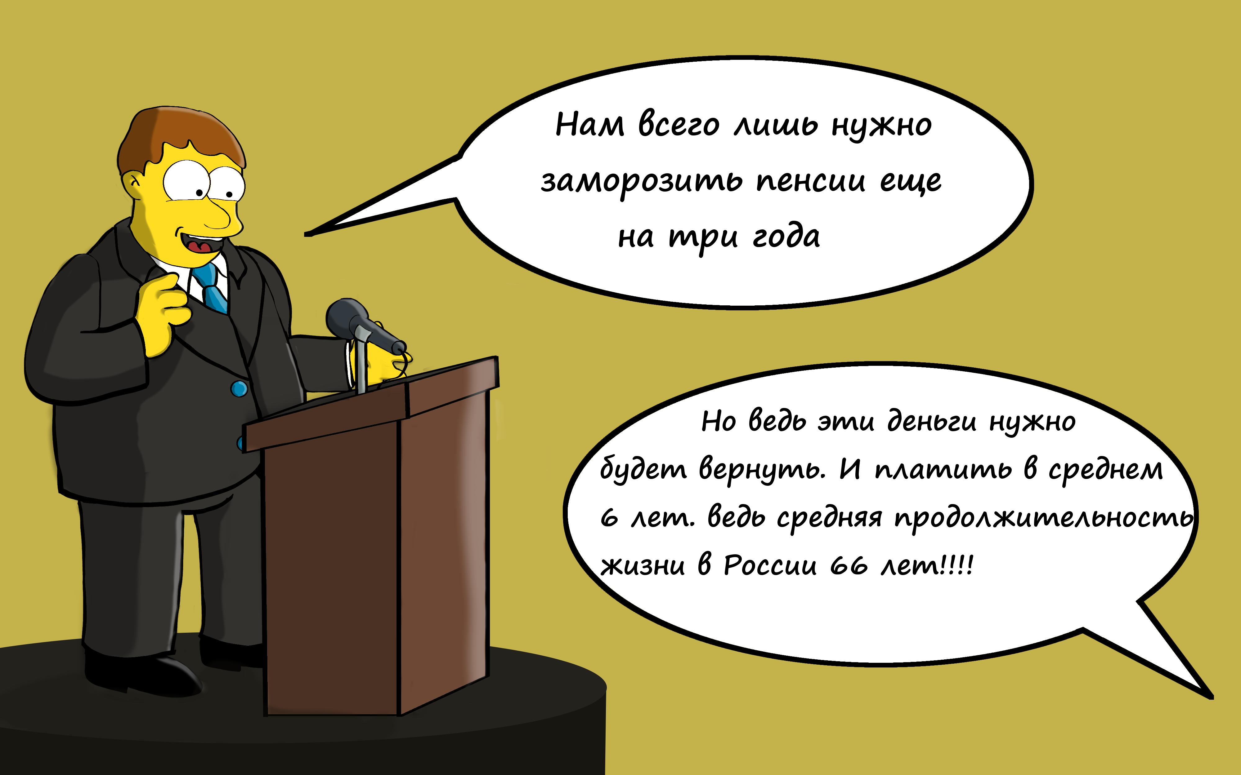 комикс про депутата
