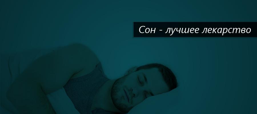сон лучшее лекарство